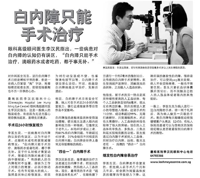 APEC Eye Centre Cataract Article